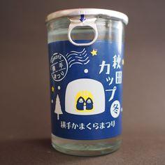 秋田冬まつりカップ(横手かまくらまつり) | 酒盃天國