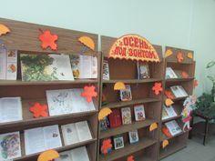 Центральная детская библиотека МО г.Алапаевск: В ожидании осени…