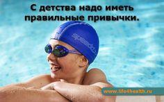 #Прививайте правильные привычки в себе и других  #детство #привычки #привычка #зож #дети #спорт #здоровье #образжизни #плавание #пловец #бассейн