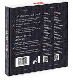 Упаковка дверной цеепочки «Дефендиус»