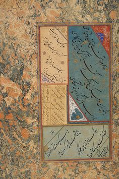 Arts of the Islamic World | Composite page of calligraphy | S1986.347