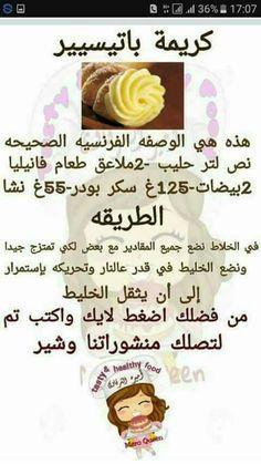 Arabic Dessert, Arabic Sweets, Middle Eastern Desserts, Cooking Cream, Arabian Food, Creme Dessert, Cooking Cake, Sweet Sauce, Cooking Ingredients