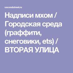 Надписи мхом / Городская среда (граффити, снеговики, ets) / ВТОРАЯ УЛИЦА