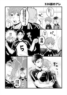 えふ臓 hkkk my heart Haikyuu Kageyama, Hinata Shouyou, Haikyuu Funny, Haikyuu Fanart, Kenma, Haikyuu Volleyball, Volleyball Anime, Kagehina, Estilo Anime