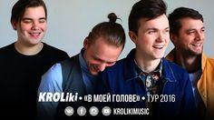 Группа KROLiki