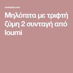 Μηλόπιτα με τριφτή ζύμη 2 συνταγή από loumi