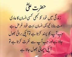 Sach h... Urdu Quotes With Images, Inspirational Quotes In Urdu, Urdu Quotes Islamic, Poetry Quotes In Urdu, Islamic Phrases, Islamic Messages, Hazrat Ali Sayings, Imam Ali Quotes, Allah Quotes