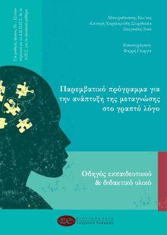 E-book Μαστροθανάσης, Κ., Κατσιφή-Χαραλαμπίδη Σπ., Ζουγανέλη, Α. (2015). Παρεμβατικό πρόγραμμα για την ανάπτυξη της μεταγνώσης στο γραπτό λόγο. Οδηγός εκπαιδευτικού και διδακτικό υλικό. Λιβαδειά: Βιβλ. Σύγχρονη ΄Εκφραση.