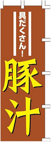 Tonjiru banner 1