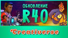 """В этом видео вы узнаете о том, что нового в #Creativerse в патче #R40. #Эфемер найдёт обновлённого Горячего Червя и использует плуг, и конечно расскажет всё, что знает об обновлении. Обновление кстати называется: """"Mob Makeover Mayhem!"""". Приятного просмотра =)"""