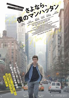 The movie The Only Living Boy in New York: trailer, clips, photos, soundtrack, news and much more! Funny Movies, Good Movies, Awesome Movies, New York Movie, New Project Ideas, Poster Layout, Japan Design, Documentary Film, Guitar Lessons