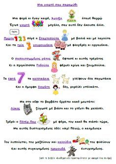 Preschool Education, Music Education, Preschool Activities, School Lessons, School Hacks, School Projects, Greek Language, Speech And Language, Fairy Tale Activities