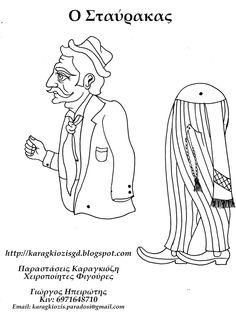 ΦΙΓΟΥΡΕΣ ΚΑΡΑΓΚΙΟΖΗ ΠΑΡΑΣΤΑΣΕΙΣ ΚΑΡΑΓΚΙΟΖΗ: ΧΑΡΤΟΚΟΠΤΙΚΗ Diy And Crafts, Arts And Crafts, Kids Crafts, Shadow Puppets, Blog Page, Do It Yourself Crafts, Colouring Pages, T Rex, Kids And Parenting