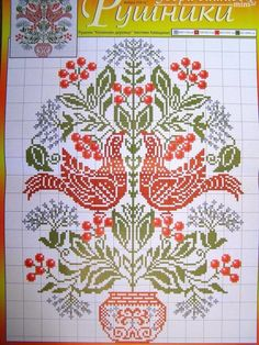 Cross stitch Flower Pattern Ukrainian Boho Wedding Embroidery Vyshyvanka 9 r | eBay