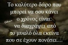 New Quotes, Wisdom Quotes, Life Quotes, Inspirational Quotes, Greek Words, Greek Quotes, Good Vibes, Deep Thoughts, Feelings