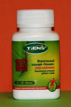 """Жевательный кальций """"Тяньши"""" (вкус клубники) 1,2г х 60 таблеток Рекомендуется в качестве дополнительного источника кальция и витамина D3. Внимание! Перед применением рекомендуется проконсультироваться с врачом! БАД не является медицинским препаратом и не может служить заменой медикаментозным средствам, назначенным лечащим врачом."""