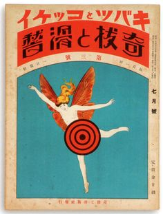http://50watts.com/30-Vintage-Magazine-Covers-from-Japan Vintage Magazine Covers from Japan - 50 Watts