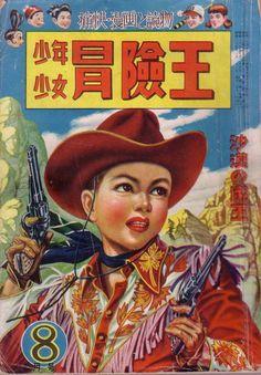 Shōnen-shōjo Bōken-ō, Aug. 1950