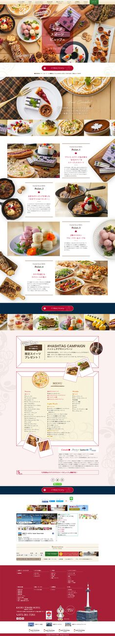 京都タワーホテル様の「カナダスイーツビュッフェ」のランディングページ(LP)キレイ系|スイーツ・スナック菓子