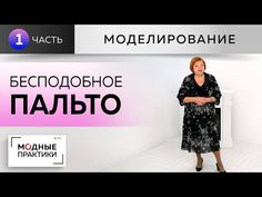Pattern Making, Sequin Skirt, Sequins, Knitting, Skirts, How To Make, Youtube, Fashion, Vestidos