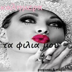 Greek Quotes, Good Morning, Hair Beauty, Lol, Letters, Messages, Buen Dia, Bonjour, Letter