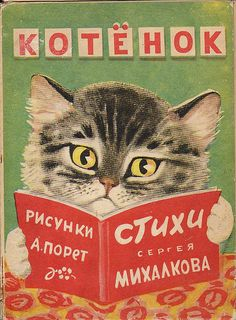 vintage Russian children's book cover