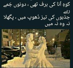 Urdu Poetry Romantic, Love Poetry Urdu, My Poetry, Love Poetry Images, Best Urdu Poetry Images, Urdu Quotes, Poetry Quotes, Qoutes, Broken Love Quotes