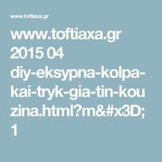 www.toftiaxa.gr 2015 04 diy-eksypna-kolpa-kai-tryk-gia-tin-kouzina.html?m=1