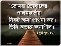 101 Bangla Quotes To Inspire, Love, Live, Struggle & Motivate Yourself Beautiful Islamic Quotes, Islamic Inspirational Quotes, Motivational Quotes, Hadith Quotes, Quran Quotes, Qoutes, Bangla Image, Bangla Love Quotes, Cute Love Wallpapers