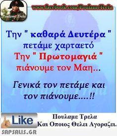 Αστείες εικόνες και Ατάκες Funny Greek Quotes, Funny Quotes, Just For Laughs, The Funny, Lol, Best Quotes, Life Is Good, Funny Pictures, Jokes