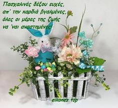 Greek Quotes, Greek Sayings, Good Morning, Glass Vase, Floral Wreath, Wreaths, Decor, Buen Dia, Floral Crown