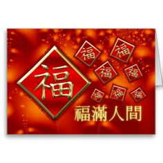 Bless in chinese card greeting card cards and chinese abundant blessings chinese new year card m4hsunfo