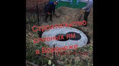 Строительство сливных ям в Воронеже