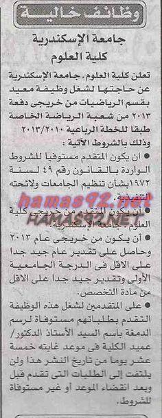 وظائف خالية مصرية وعربية: وظائف كلية العلوم جامعة الاسكندرية الاربعاء 11-06-...