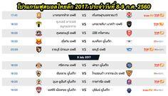 โปรแกรมฟุตบอลไทยลีก 2017 ประจำวันที่ 8-9 ก.ค. 2560