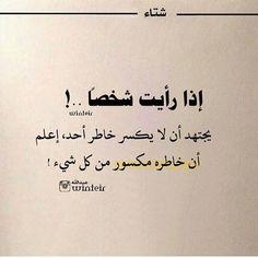 "💎خواطر وقصص on Instagram: ""❤️🎵"" Sweet Love Quotes, Love Husband Quotes, Sweet Words, Love Words, Cute Quotes, Words Quotes, Funny Quotes, Arabic Quotes With Translation, Book Qoutes"