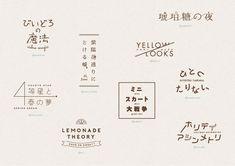 2 Logo, Typo Logo, Logo Branding, Typography Poster, Japanese Logo, Japanese Typography, Typo Design, Word Design, Design Web