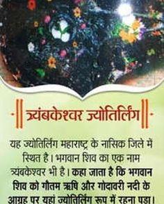 Trayambakeshwar Jyotirling