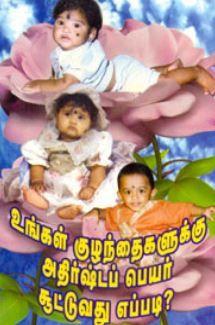 Ungal Kuzhanthaigalukku Athirshta Peyar Sootuvathu Eppadi? Baby Girl Names, Boy Names, Tamil Baby Names, Name Astrology, Baby Name List, God, Books, Dios, Libros