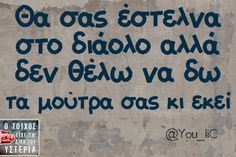 Greek Quotes, Funny Pictures, Funny Quotes, Jokes, Advice, Humor, Fanny Pics, Funny Phrases, Husky Jokes