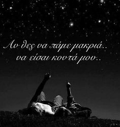 Τόσο απλά είναι όλα εσύ επιλέγεις. . . . . . Greek Words, This Is Love, Greek Quotes, Wish, Sayings, Movie Posters, Smile, Lady, Greek Sayings