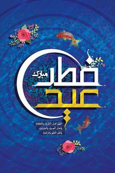 !عید فطر مبارک Eid Mubarak!