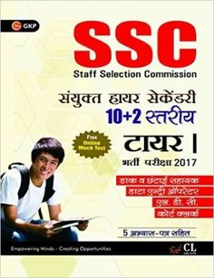 Integral calculus by amit m agarwal pdf engineering ebooks pdf ssc chsl 102 data entry operator and ldc guide 2017 hindi fandeluxe Image collections
