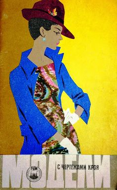 fashion1960s - SSvetLanaV - Веб-альбомы Picasa