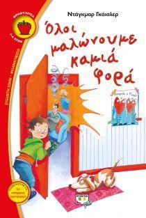 Όλοι μαλώνουμε καμιά φορά - Geisler Dagmar | Public βιβλία Show, Ronald Mcdonald, Fairy Tales, Reading, Kids, Fictional Characters, Baby Books, Young Children, Boys