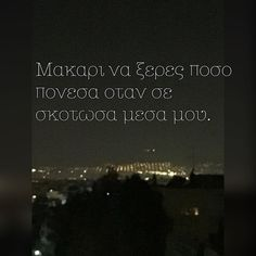 Silly Quotes, Sad Love Quotes, Movie Quotes, Life Quotes, Greek Words, Life Thoughts, Meaning Of Life, Greek Quotes, Favim