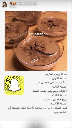 Arabian Food, Ink Pen Drawings, Sweets Recipes, Recipies, Cheesecake, Deserts, Yummy Food, Learning Arabic, Baking