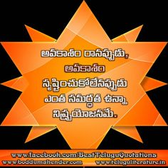 Telugu Quotations collected n created by BODDU MAHENDER http://teluguquotes4u.blogspot.in www.boddumahender.com please like my telugu quotations page in facebook. https://www.facebook.com/BestTeluguQuotations