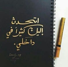 A… Arabic Poetry, Arabic Words, Arabic Quotes, Arabic Art, Fabulous Quotes, Special Words, Great Words, Beautiful Words, Me Quotes