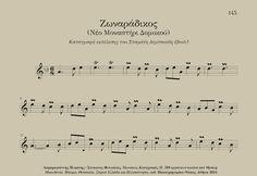Ζωναράδικος (Νέο Μοναστήρι Δομοκού) - Σταμάτης Δημτσούδης (βιολί) Απόσπασμα από το βιβλίο: Λαμπρογιάννης Πεφάνης - Στέφανος Φευγαλάς, Μουσικές Καταγραφές ΙΙ - 200 οργανικοί σκοποί από Θράκη, Μακεδονία, Ήπειρο, Θεσσαλία, Στερεά Ελλάδα και Πελοπόννησο, εκδ. Παπαγρηγορίου-Νάκας, Αθήνα 2016 Transcription, Macedonia, Athens, Violin, Sheet Music, Greece, Musicals, Random, Greece Country